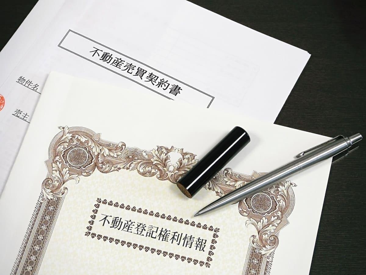 購入当時の契約書【不動産投資の高値売却】